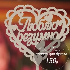Topper-038