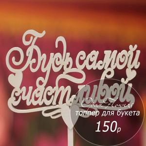 Topper-021