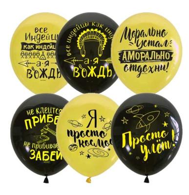 Шар Мужская лига черный/желтый