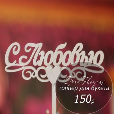 Topper-015