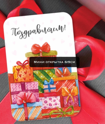 М-11 Мини открытка