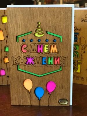 Деревянная открытка С Днем Рождения с шариками