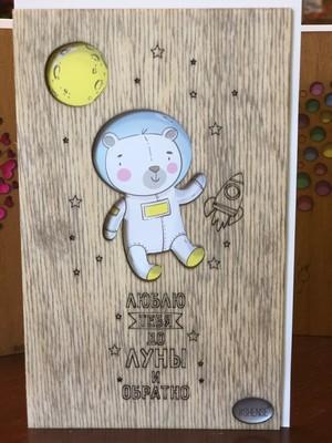 Деревянная открытка Люблю тебя  до Луны и обратно