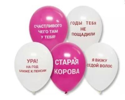 Шар бело-розовый Смешные надписи